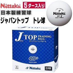 ニッタク Nittaku ジャパントップトレ球 5ダース(60個入り) NB-1366 卓球ボール ...