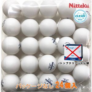 (数量限定/パッケージなし) ニッタク Nittaku ジャパントップトレ球 2ダース(24個入り) NB-1367/5 卓球ボール 練習球 卓球用品
