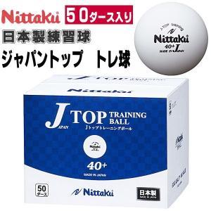 ニッタク(Nittaku) ジャパントップトレ球 50ダース(600個入り) NB-1368 卓球ボール プラスチックボール 練習球 卓球マシン 卓球用品|sunward