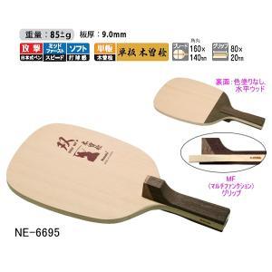 ニッタク(Nittaku) 双 MF P NE-6695 卓球ラケット 攻撃用 日本式ペン 裏面色塗りなし 卓球用品 【送料無料】|sunward