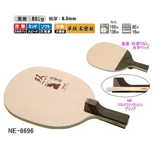 ニッタク(Nittaku) 双 MF R NE-6696 卓球ラケット 攻撃用 日本式ペン 裏面色塗りなし 卓球用品 【送料無料】|sunward