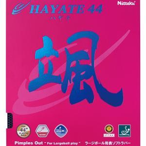 ニッタク Nittaku ハヤテ44 HAYATE44 ラージボール用 表ソフトラバー NR-8575 卓球 卓球ラバー|sunward