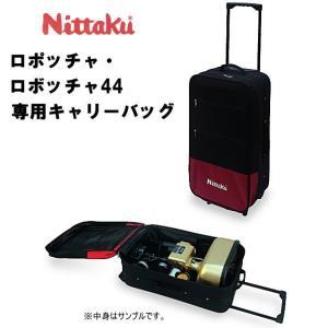 ニッタク Nittaku 卓球マシン ロボキャリーバッグ NT-3019 ロボッチャ・ロボッチャ44専用キャリーバッグ|sunward