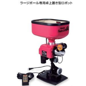 卓球マシン ニッタク Nittaku ロボッチャ44 NT-3021 ラージボール専用卓球ロボット|sunward