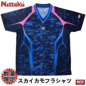 (限定カラー)卓球ユニフォーム ニッタク Nittaku スカイカモフラシャツ ネイビー メンズ レディース NW-2193