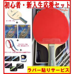 ニッタク Nittaku 卓球ラケット(シェーク) オールラウンド用 新入生応援セット 初心者向け 卓球用品 (送料無料) サンワード|sunward