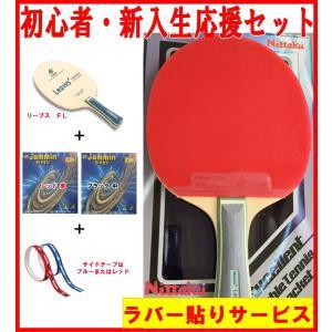 ニッタク Nittaku 卓球 ラケット (シェーク) 新入生応援セット 3点(卓球ラケット/ラバー/サイドテープ) 初心者向け オールラウンド用 sunward