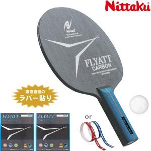 ニッタク 卓球ラケット(シェーク) ドライブ攻撃用 中級者おすすめセット 卓球用品 (送料無料)|sunward