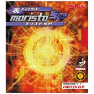 モリストSP ニッタク 卓球ラバー 攻撃用表ソフトラバー NR-8670  ★DM便利用可 卓球用品 sunward