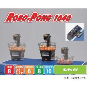 国内正規品なのでアフターも万全!40mmボール専用卓球マシン「ロボポン」。 ドライブ、カットなど球種...