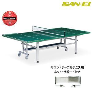 【受注生産】三英(SAN-EI/サンエイ) 卓球台 SR サンレーダー(サウンドテーブルテニス用) 10-301 受注生産品|sunward