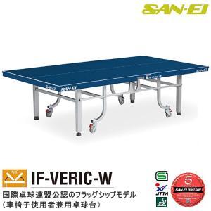 三英(サンエイ/SAN-EI) 卓球台 内折式卓球台 IF VERIC-W 10-306(ブルー) 車椅子使用者兼用|sunward