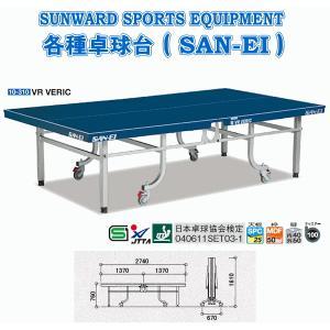 三英(サンエイ)内折れ式卓球台 国際規格サイズ VR VERIC 10-310 体育館・施設向け卓球台|sunward