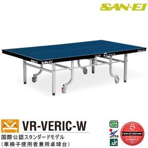 三英(SAN-EI) 卓球台 内折式卓球台 VR-VERIC-W 10-312(ブルー) 車椅子使用者兼用|sunward