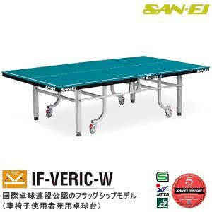 三英(サンエイ/SAN-EI) 卓球台 内折式卓球台 IF VERIC-W 10-316(レジュブルー) 車椅子使用者兼用|sunward