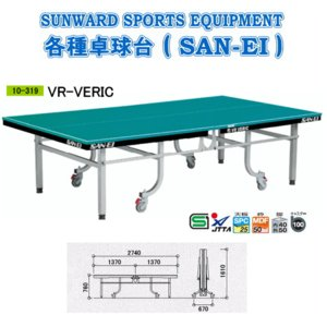 三英(サンエイ)内折れ式卓球台 国際規格サイズ VR VERIC 10-319(レジュブルー) 体育館・施設向け卓球台|sunward