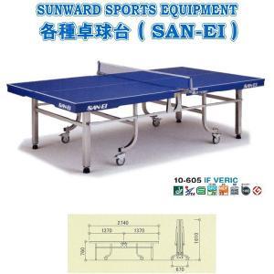 三英(サンエイ/SAN-EI) 卓球台 内折式卓球台 IF VERIC アイ・エフ・ベリック 10-605 (ブルー)|sunward