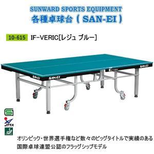 三英(サンエイ/SAN-EI) 卓球台 内折式卓球台 IF VERIC アイ・エフ・ベリック 10-615 (レジュブルー)|sunward