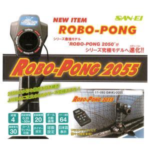 (予約/9月上旬発送) 卓球マシン ロボポン2055 三英 SAN-EI 11-093 40mmボール専用 卓球ロボット (国内正規品)|sunward