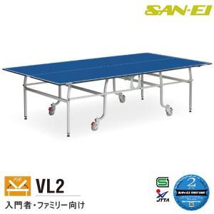三英(SAN-EI/サンエイ) 卓球台 内折式卓球台 VL2 13-603(ブルー)|sunward