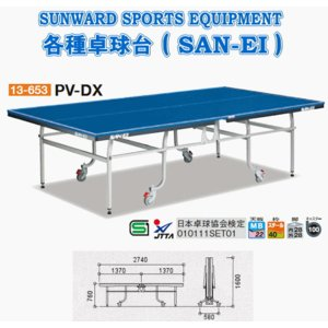 三英(SAN-EI/サンエイ) 卓球台 内折式卓球台 PV-DX 13-653(ブルー)|sunward