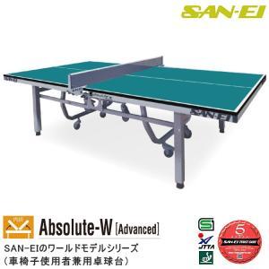 三英(サンエイ/SAN-EI) 卓球台 内折式卓球台 Absolute-W [Advanced] 14-339(レジュブルー) 車椅子使用者兼用|sunward