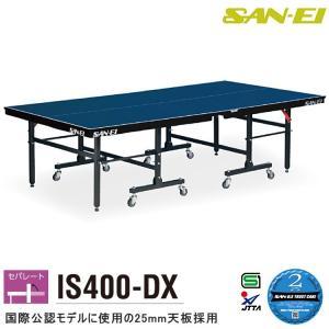 三英(SAN-EI/サンエイ) 卓球台 セパレート式卓球台 IS400-DX 18-335(ブルー)|sunward
