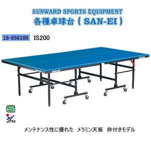三英(SAN-EI/サンエイ) 卓球台 セパレート式卓球台 IS200 18-656100(ブルー)|sunward