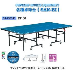 三英(SAN-EI/サンエイ) 卓球台 セパレート式卓球台 IS100 18-756100(ブルー)|sunward