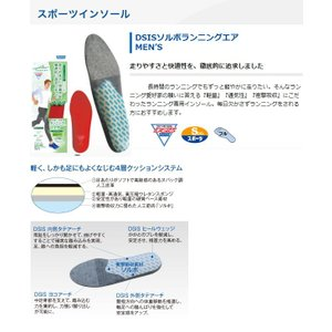 SORBO(ソルボ) インソール DSIS ソルボランニングエア MEN'S 中敷 61665-61...