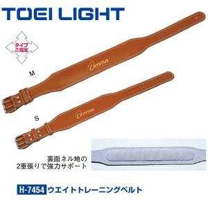 トーエイライト(TOEI LIGHT) ウエイトトレーニングベルト H-7454 sunward