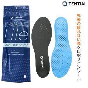 TENTIAL INSOLE Lite テンシャル インソール ライト 体幹が安定|sunward