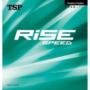 (限定特価/在庫限り) 卓球ラバー TSP ライズ スピード 高弾性裏ソフトラバー 020036 VICTAS sunward