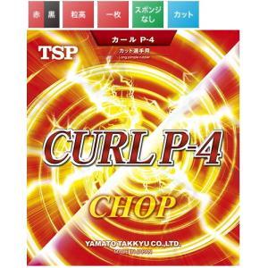 TSP カールP-4 OX 020193 卓球ラバー 粒高一枚ラバー カット選手用 卓球用品