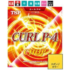 TSP カールP-4ソフト 020195 卓球ラバー 粒高ラバー カット選手用 卓球用品【DM便利用可】 sunward