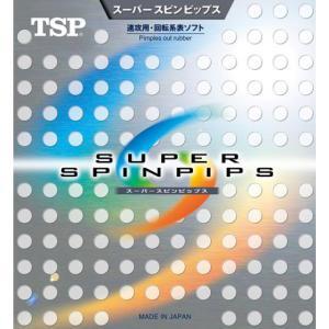 (数量限定セール)TSP 卓球ラバースーパースピンピップス 回転系表ソフトラバー 020812 sunward