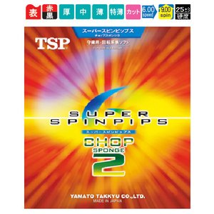 (数量限定セール)卓球ラバー TSP スーパースピンピップス・チョップスポンジ2 一枚ラバー 020862 sunward