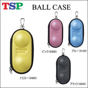 TSP ボールケース2個入り 040504 卓球ボールケース 卓球バック 卓球用品