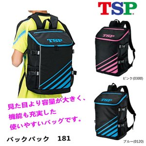 TSP バックパック 181 卓球バッグ リュック 042411|sunward