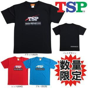 (数量限定品) TSP 絆Tシャツ 卓球Tシャツ 男女兼用 ブラック(410223) ブルー(410224) レッド(410225)