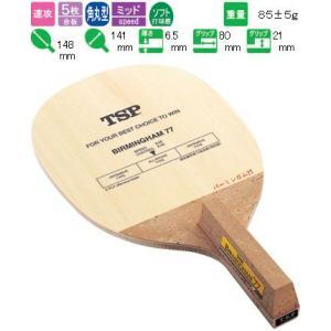 バーミンガム77 TSP 卓球ラケット 速攻用 #21092 卓球用品【送料無料】|sunward
