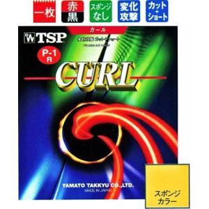 カールP-1R OX TSP 卓球ラバー 粒高一枚ラバー 020513 卓球用品