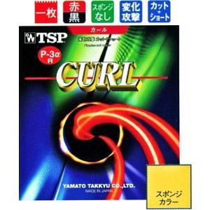 カールP-3αR OX TSP 卓球ラバー 粒高一枚ラバー 020533 卓球用品