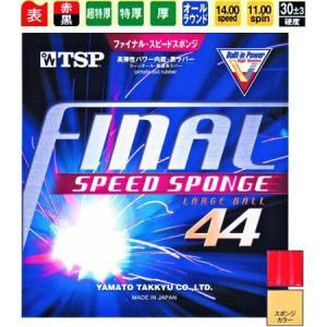 ファイナルスピードスポンジ TSP 卓球ラバー 高弾性ラージボール用 #20332 卓球用品 sunward