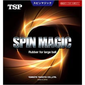 スピンマジック TSP 卓球ラバー 高弾性ラージボール用表ソフトラバー #20362 卓球用品 sunward