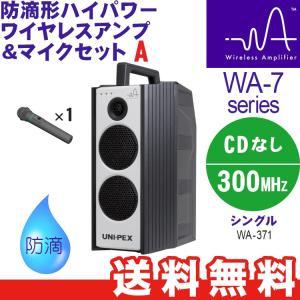 (今だけポイント10倍) ユニペックス WA-7 Aセット シングル 防滴形ハイパワーワイヤレスアンプ CDなし 防滴ワイヤレスマイクセット WA-371 WM-3400 sunward