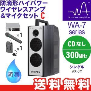 (ポイント10倍) ユニペックス WA-7 Cセット 防滴形ハイパワーワイヤレスアンプ ワイヤレスマイク&ピンマイクセット WA-371 sunward
