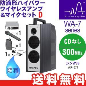 (ポイント10倍) ユニペックス WA-7 Dセット 防滴形ハイパワーワイヤレスアンプ ワイヤレスマイク&ピンマイク&ヘッドセット WA-371 sunward