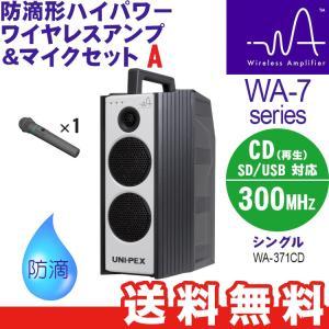 (ポイント10倍) ユニペックス WA-7 Aセット シングル防滴形ハイパワーワイヤレスアンプ CDプレーヤー(SD/USB)付 防滴ワイヤレスマイクセット WA-371CD WM-3400 sunward