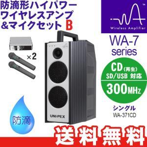 (ポイント10倍) ユニペックス WA-7 Bセット シングル 防滴形ハイパワーワイヤレスアンプ CD(SD/USB)付 防滴ワイヤレスマイク2本セット WA-371CD WM-3400 sunward